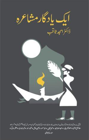 Aik Yadgar Mushaira ایک یادگارمشاعرہ