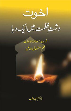 Dasht-e-Zulmat Main Aik Diya دشت ظلمت میں ایک دیا