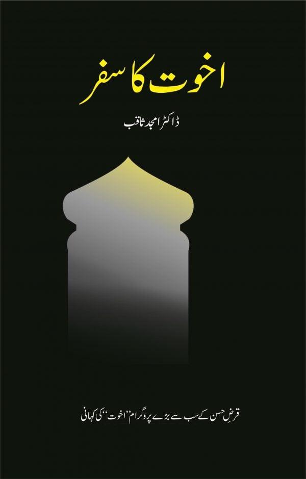 Akhuwat Ka Safar book اخوت کا سفر