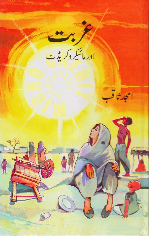 Ghurbat Aur Microcredit غربت اور مائیکروکریڈٹ