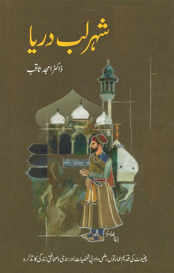 Sher-e-Lab-e-Darya book شہر لب دریا