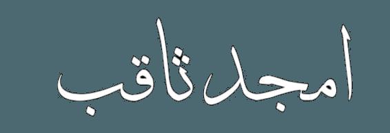 Amjad Saqib