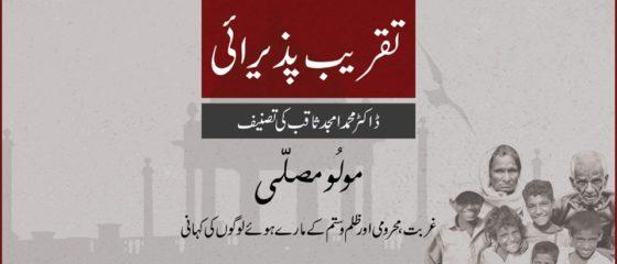 Maulo Musali book launch